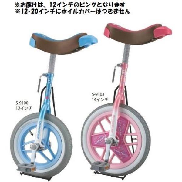 カラ-一輪車 12インチ (ピンク) S-9101 (SWT10322985)【送料区分:B】【QBJ38】