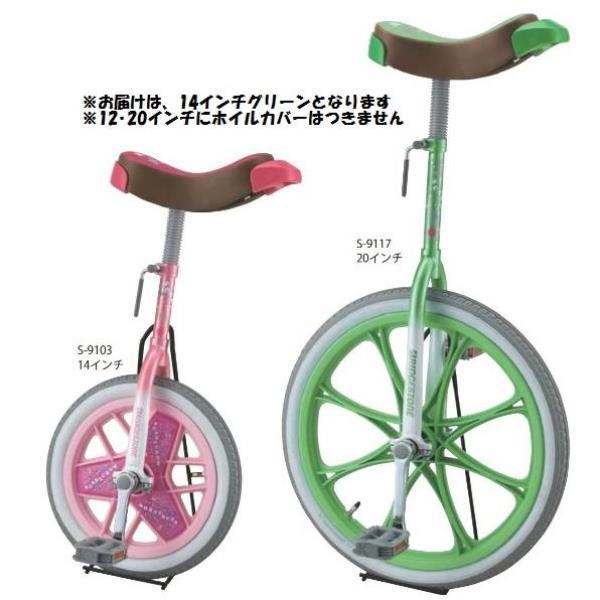 カラ-一輪車 14インチ (グリーン) S-9105 (SWT10322989)【送料区分:B】【QBI35】