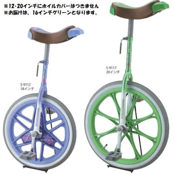 カラ-一輪車 16インチ (グリーン) S-9109 (SWT10322993)【送料区分:B】【QBJ38】