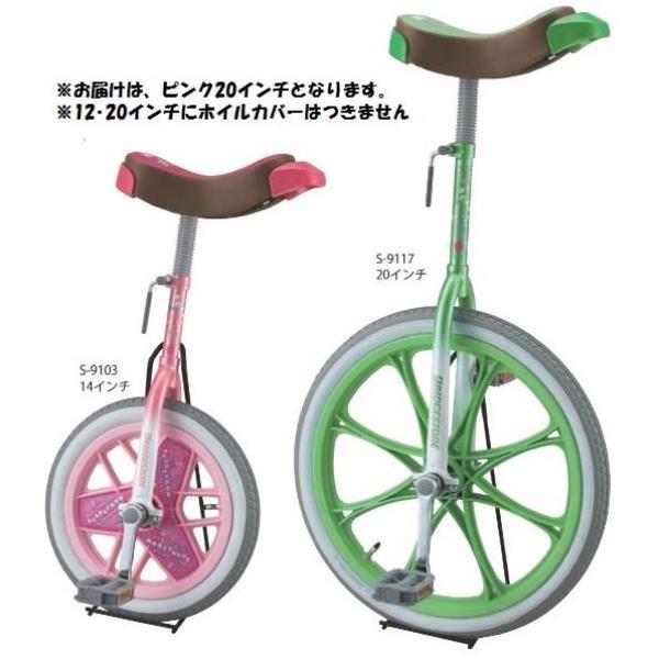 カラ-一輪車 20インチ (ピンク) S-9115 (SWT10322999)【送料区分:C】