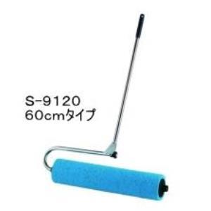 三和体育 スポーツ用具 学校用具 吸水スポンジローラー 60cm (ステンレス製) S-9120 特殊送料【ランク:B】 【SWT】 【QCA25】