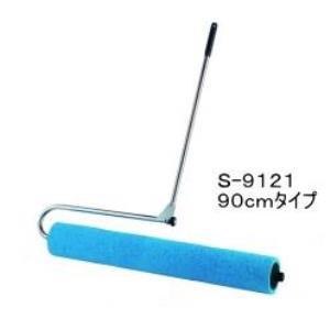 吸水スポンジローラー 90cm (ステンレス製) S-9121 (SWT10323003)【送料区分:B】【QBI35】