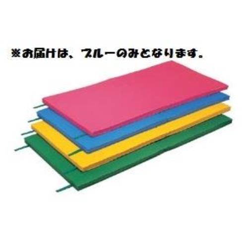 軽量2ツ折カラーマット スベリ止付 90×180×4 (ブルー) S-9218 (SWT10323025)【送料区分:別途】