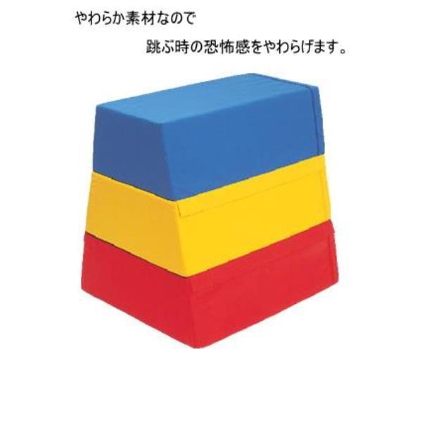ソフト跳箱 S-3 S-9255 (SWT10323039)【送料区分:別途】【QBI35】