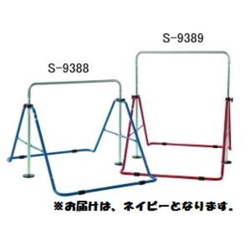 簡易鉄棒 FT型 折タタミ式(屋内外兼用タイプ)ネイビー S-9388 (SWT10323088)【送料区分:B】