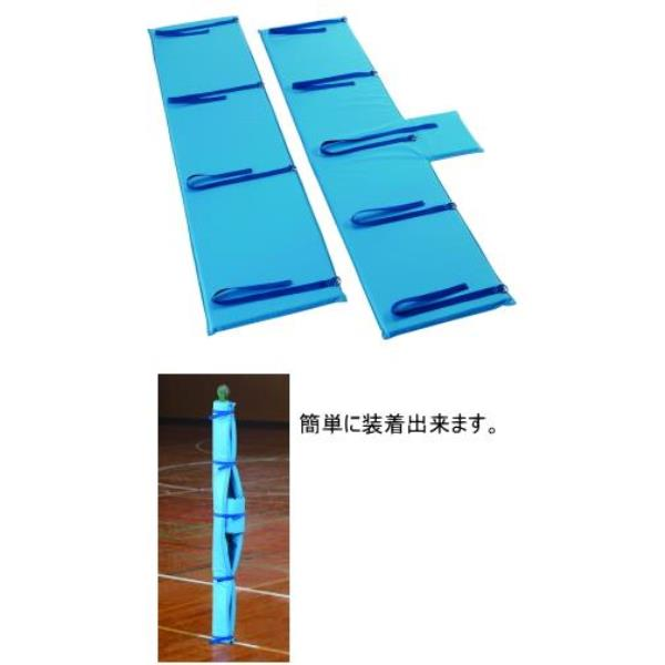 バレー支柱用防護カバー(組) S-9393 (SWT10323091)【送料区分:2C】