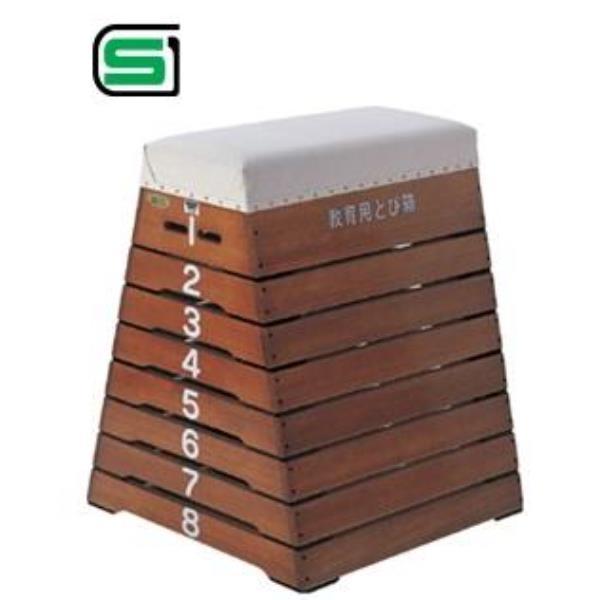 跳箱 中8段 S-9461 (SWT10323136)【送料区分:別途】