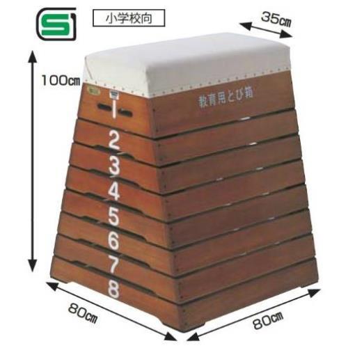 跳箱 小8段 ST S-9462 (SWT10323137)【送料区分:別途】