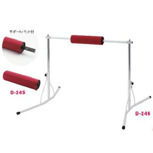 移動式鉄棒(サポートパットHDX付) D-246 (DAN10327462)【送料区分:J-1】【QBI35】