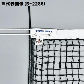 【超特価】 B-2368 硬式テニスネット (TOL10390656) (TOL10390656) B-2368【】 トーエイライト】, 大谷錦鯉店:786e6702 --- nba23.xyz