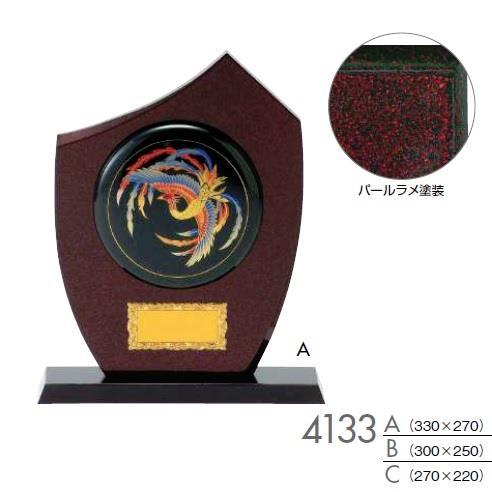 4133-B 楯 ※プレート別売 (UER10421213) 【 UE6 】【QBI35】