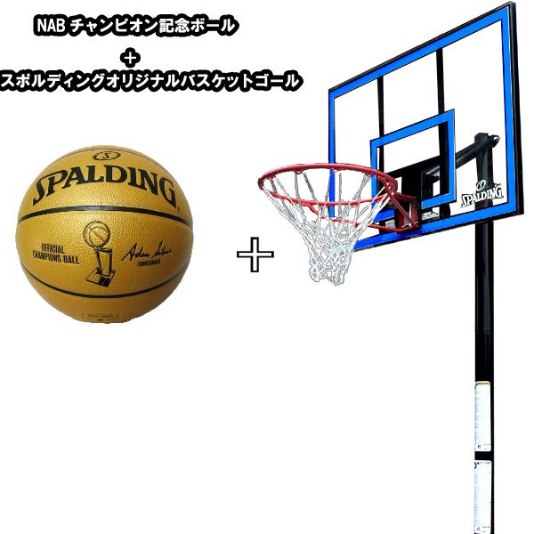 スポルディング バスケットボール バスケットゴール セット blue ( 77767jp・74-8528 / SP10527843 ) SPALDING【 バスケットボール ゴール バスケットボール 7号球 記念ボール NBA記念 バスケットゴール 】【QBI47】