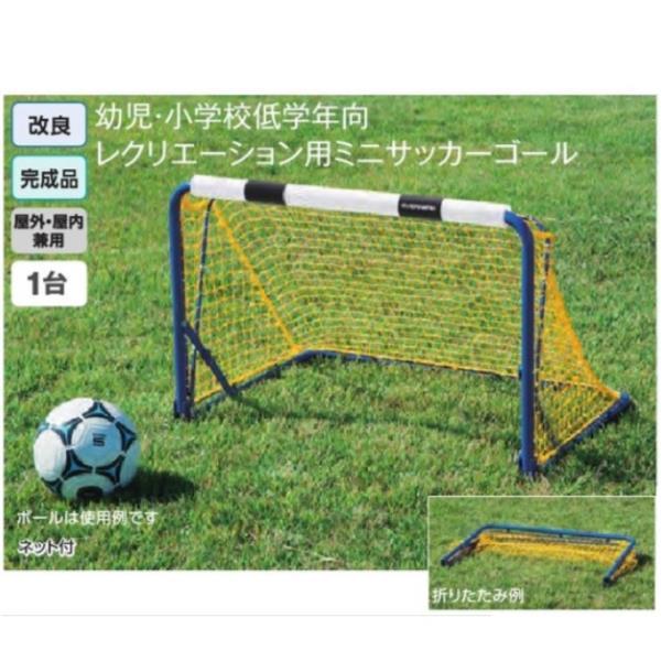 EKD827 ミニサッカーゴール折りたたみSP (ENW10575154) 送料ランク【E】【 EVERNEW 】