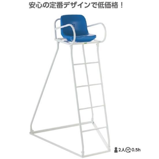 S-0710 テニス審判台 150B (SWT10576341) 送料ランク【I】【 三和体育 】