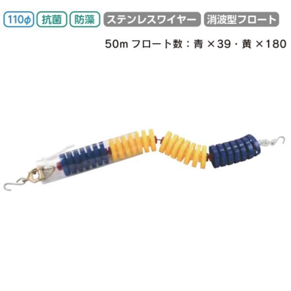(お得な特別割引価格) S-8544 コースロープ SWT-110 50m (SWT10576404) 【 三和体育 】, colorcandy fbb686bb