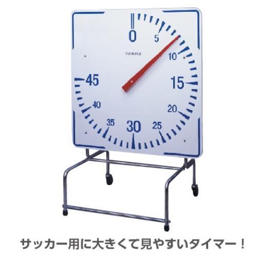 S-9567 サッカー用タイマー(45分計・乾電池式) スタート・ストップ (SWT10576446) 送料【お見積】【 三和体育 】