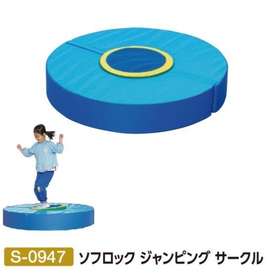 三和体育 SANWATAIKU ブロック ソフロック ジャンピングサークル S-0947 特殊送料【ランク:お見積り】 【SWT】 【QCA25】