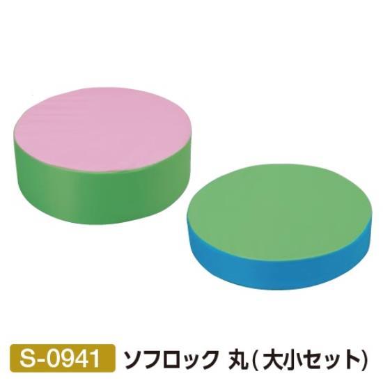 三和体育 SANWATAIKU ブロック ソフロック 丸(大小セット) S-0941 特殊送料【ランク:お見積り】 【SWT】 【QCA25】