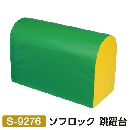 S-9276 ソフロック 跳躍台 (SWT10576478) 送料【お見積】【 三和体育 】