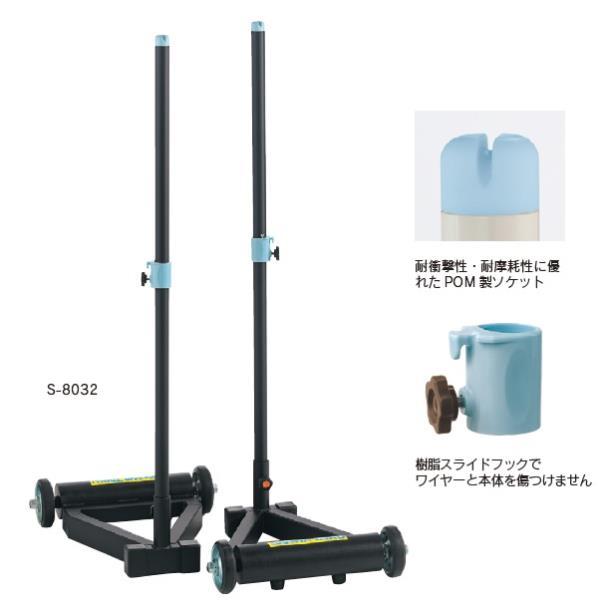 S-8032 バドミントン支柱S 移動式 (SWT10576511) 送料ランク【G】【 三和体育 】