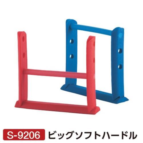 S-9206 ビッグソフトハードル (SWT10576521) 送料ランク【B】【 三和体育 】