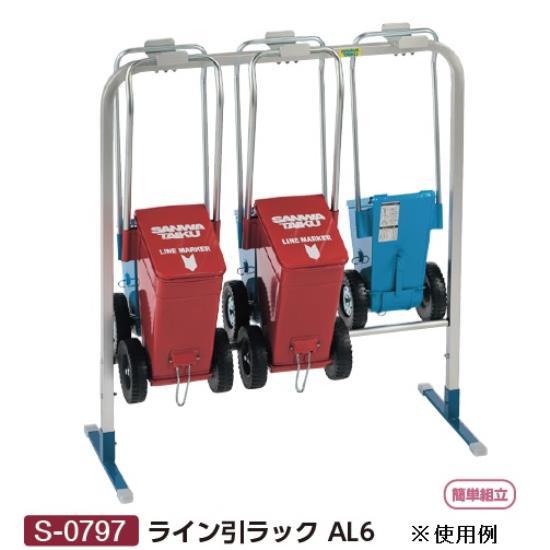 S-0797 ライン引ラック AL6 (SWT10576576) 送料ランク【B】【 三和体育 】