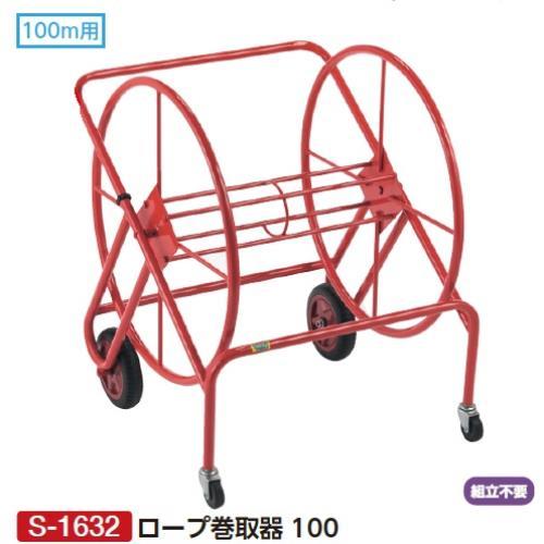 S-1632 ロープ巻取器100 (SWT10576578) 送料ランク【F】【 三和体育 】