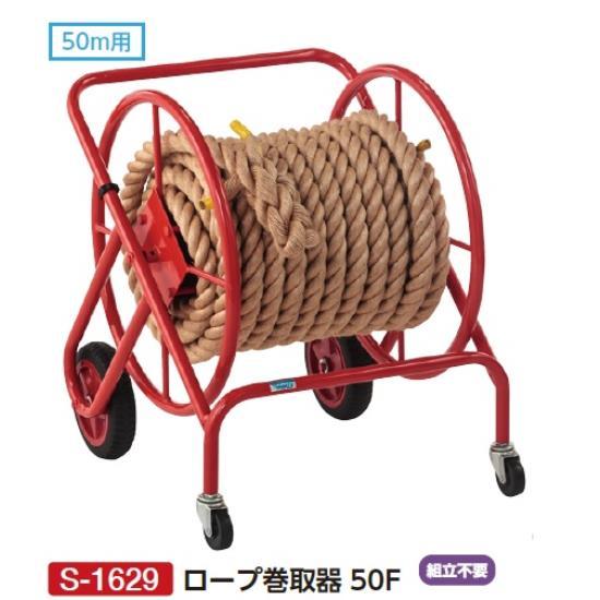 S-1629 ロープ巻取器50F (SWT10576579) 送料ランク【E】【 三和体育 】