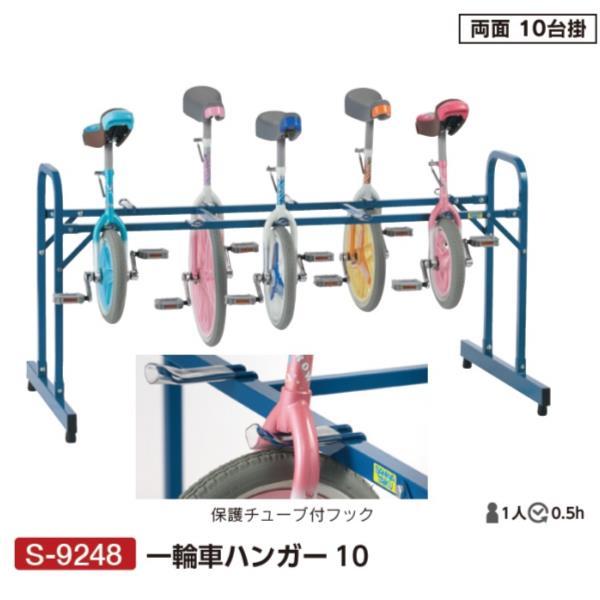 S-9248 一輪車ハンガー10 (SWT10576590) 送料ランク【C】【 三和体育 】