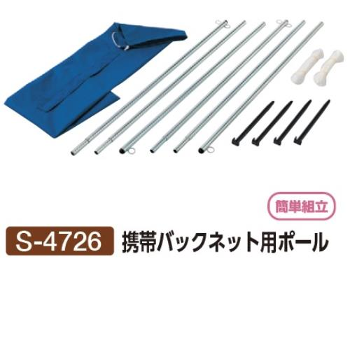 S-4726 携帯バックネット用ポール (SWT10576607) 送料ランク【B】【 三和体育 】