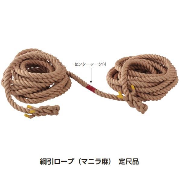 S-8818 綱引ロープ(マニラ麻) 定尺品 幼児・小学低学年向●約70人前後●30mm×40m (SWT10576642) 送料【お見積】【 三和体育 】