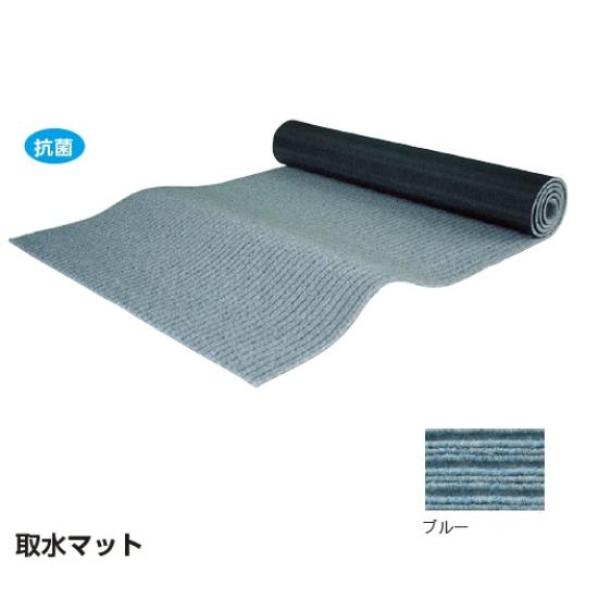 S-8439 取水マット ブルー (SWT10576648) 【 三和体育 】