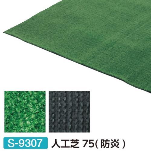 S-9307 人工芝75(防炎) 幅91cm×20m (SWT10576652) 【 三和体育 】