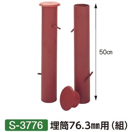S-3776 埋筒 76.3mm用(組) ゴム蓋付 (SWT10576680) 【 三和体育 】