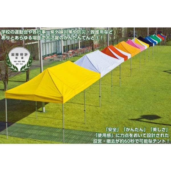 S-0755 かんたんてんと3 KA/8WA (SWT10576928) 送料【お見積】【 三和体育 】