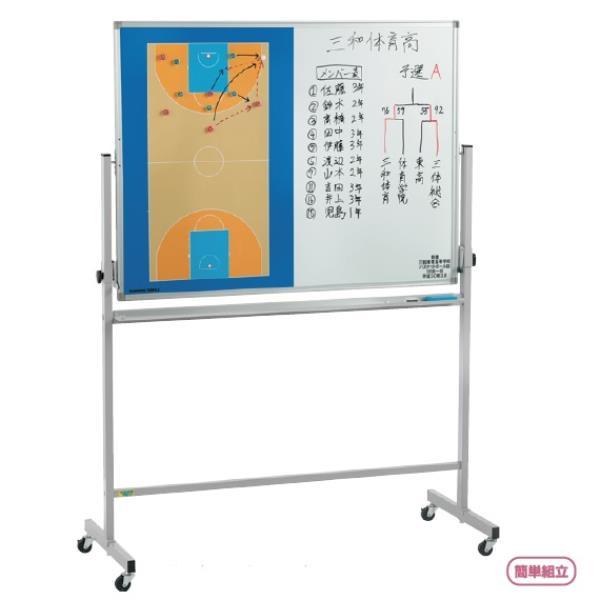 S-7911 移動式カラフル作戦板 (SWT10577098) 送料【お見積】【 三和体育 】