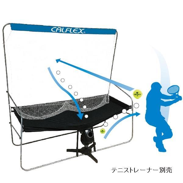 テニス 練習 テニス マシーン 電動 S-4001 テニストレーナー用連続ネット送料ランク【B】【SWT】【QBJ38】