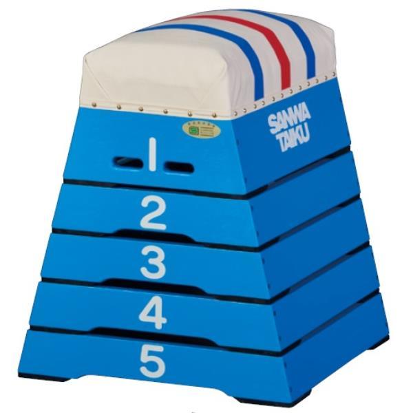 跳箱 跳び箱 とび箱 S-8249 跳び箱 小5段 BL送料ランク【D】【SWT】【QCA04】