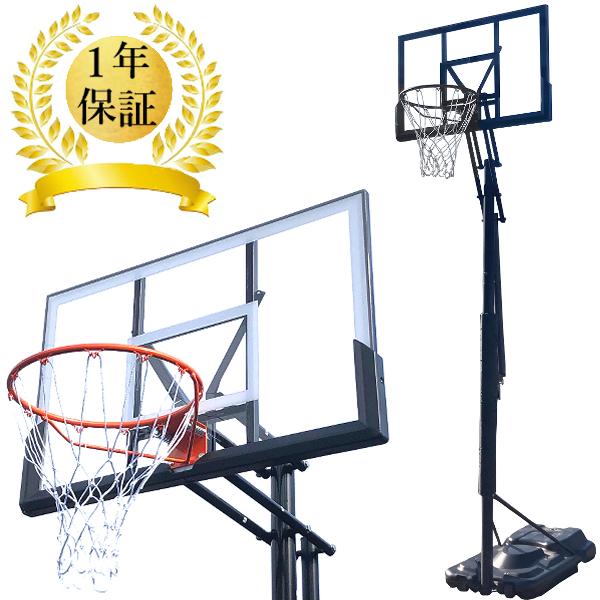 バスケットゴール バスケットボール ゴール 家庭用ゴール F808 バスケットゴール バックボード 屋外 FBオリジナル 【CSB】【QCA04】