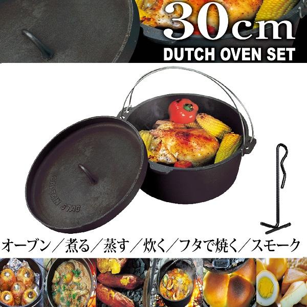 ダッチオーブン 鍋 バーベキュー アウトドア 鍋 UG-3049 ダッチオーブン セット 30cm 【CAG】