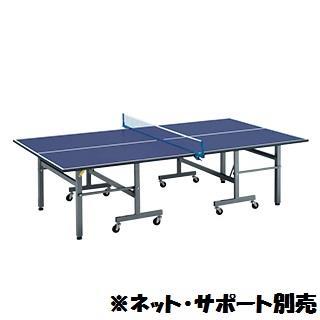 【法人限定】 卓球台 卓球 台 体育用品 卓球台MB22S B-2793 特殊送料【ランク:34】 【TOL】 【QCA25】