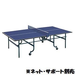 【法人限定】 卓球台 卓球 台 体育用品 卓球台MB22 B-2799 特殊送料【ランク:34】 【TOL】 【QCA04】