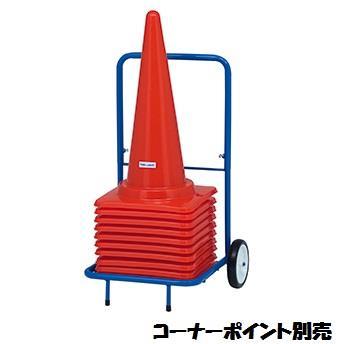 【法人限定】 コーナーキャリー コーナー運搬 体育用品 コーナーポイントキャリー G-1798 特殊送料【ランク:9】 【TOL】 【QCA25】