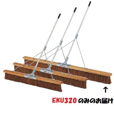 グラウンドブラシ グランド整備 EKU320 EKU320 コートブラシ180SPH 【ENW】