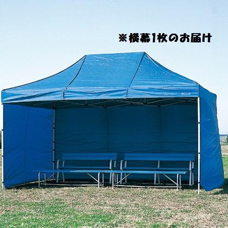 テント ワンタッチ テント 大型 テント ワンタッチ 大型 かんたんてんとキングサイズ用横幕 5.4m 送料【お見積】【SWT】