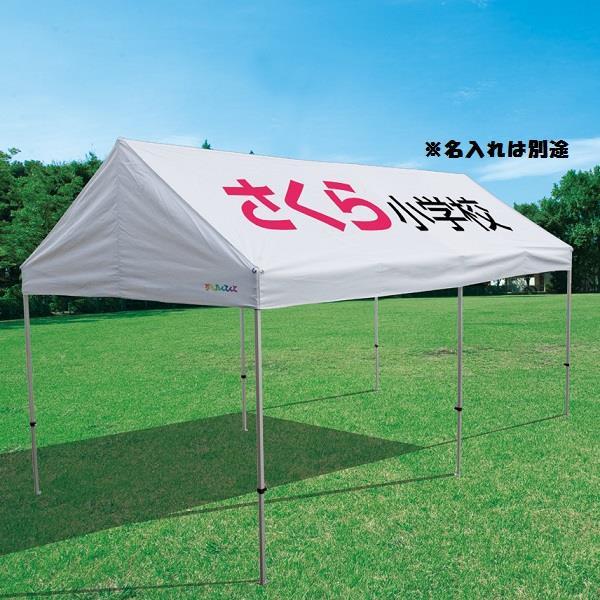 テント ワンタッチ テント 大型 テント ワンタッチ 大型 かんたんてんと3 切妻タイプ KG/4W 送料【お見積】【SWT】