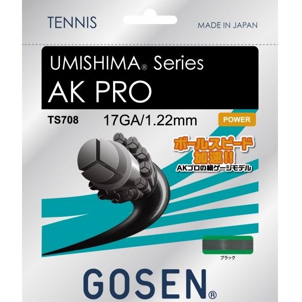 テニス ガット 硬式テニス テニス用ガット TS708BK20P ウミシマAKプロ17 20P 【GOS】