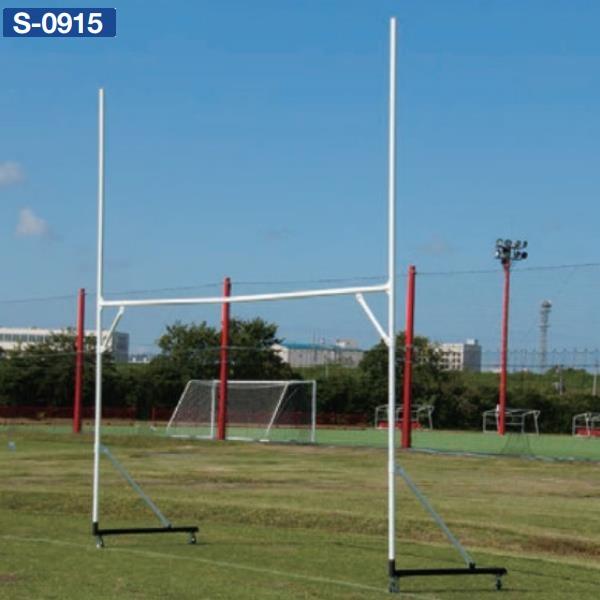 三和体育 ゴール ラグビー ラグビーゴール 法人限定 安売り S-0915 練習用ラグビーゴール SWT アルミ 移動式 2020 お見積 送料
