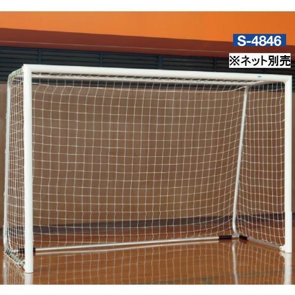 三和体育 ゴール フットサル 2020新作 法人限定 S-4846 アルミフットサルゴール お見積 SWT 送料 80 屋内用 安売り