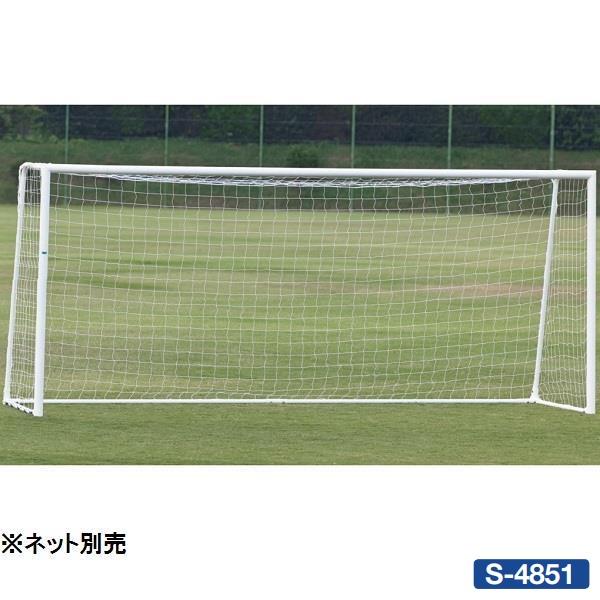 三和体育 ゴール サッカー 少年サッカー 法人限定 S-4851 アウトレット☆送料無料 SWT 贈り物 送料 お見積 80DX アルミサッカーゴール少年用